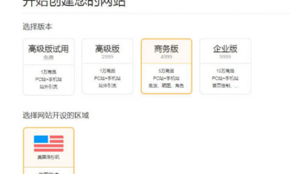 Shopyy注册流程和自建站开店教程