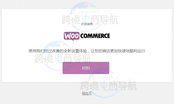 WooCommerce 安装方法