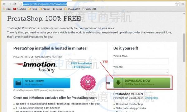 PrestaShop安装详细图文教程