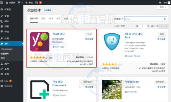 外贸建站五个基本WordPress插件推荐