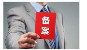 香港服务器是否需要备案?