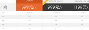 香港服务器多少钱