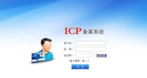 香港服务器租用要不要备案