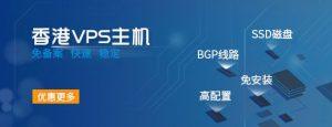 香港vps推荐主要供应商