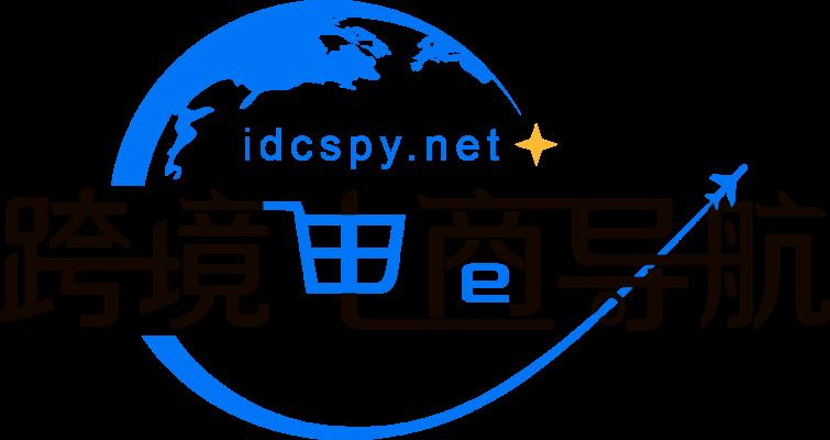 跨境电商导航网