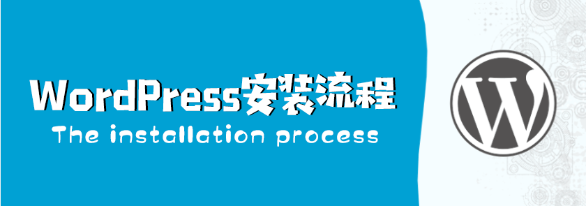 WordPress安装流程