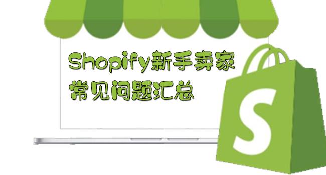 Shopify新手卖家常见问题汇总