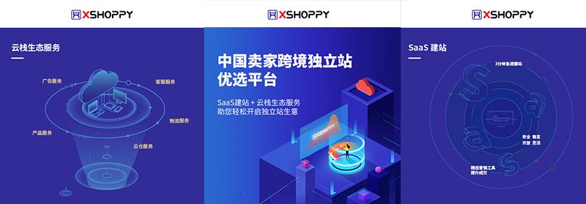 XShoppy跨境电商