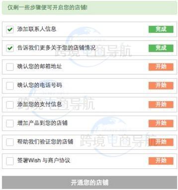 Wish开店注册流程图文教程