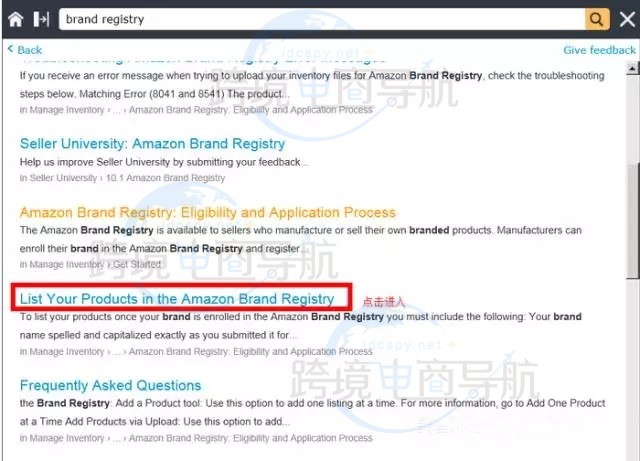 亚马逊品牌备案流程