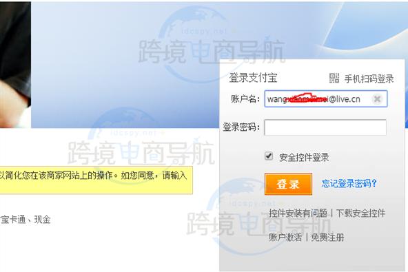 Alibaba阿里巴巴国际站收款账户设置教程